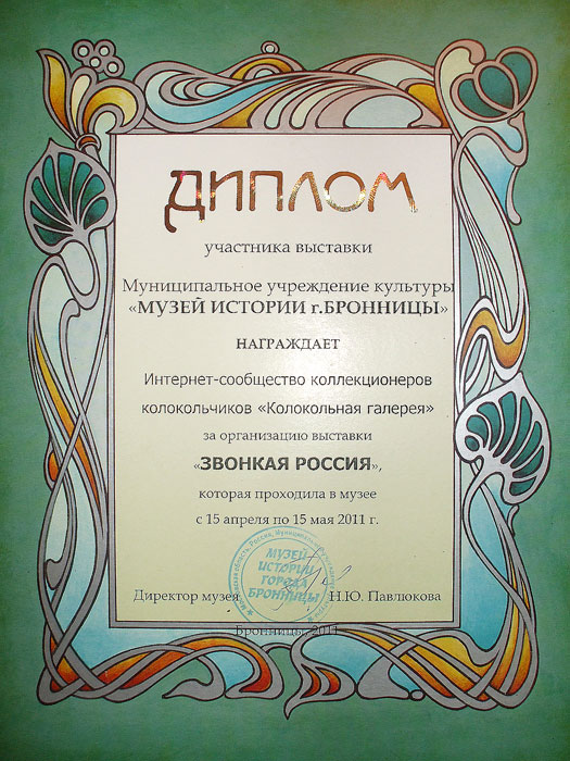 «Колокольная галерея» награждена  дипломом за организацию выставки «Звонкая Россия»