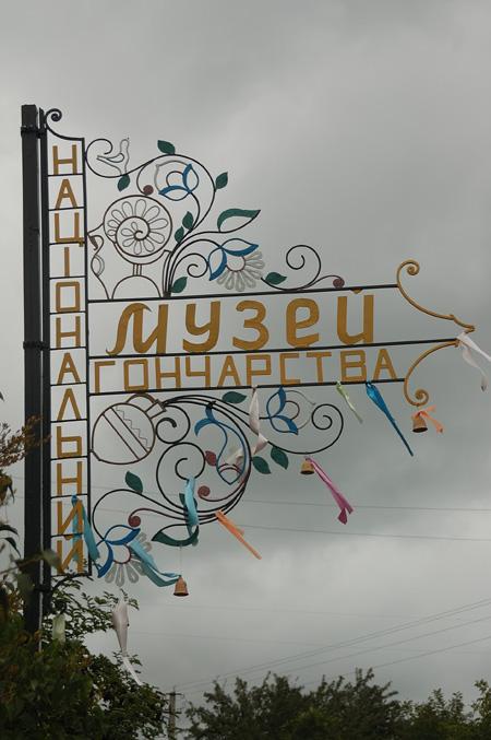 Колокольчик в Опошне