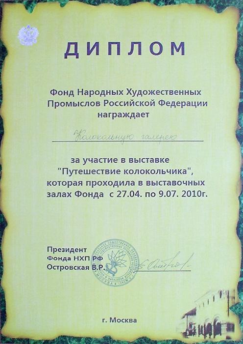 Колокольная галерея награждена дипломом Фонда Народных Художественных Промыслов Российской Федерации за участие в выставке Путешествие колокольчика