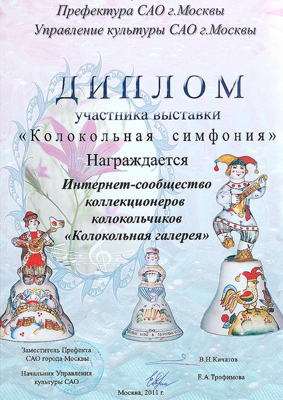 Диплом за участие в выставке Колокольная симфония