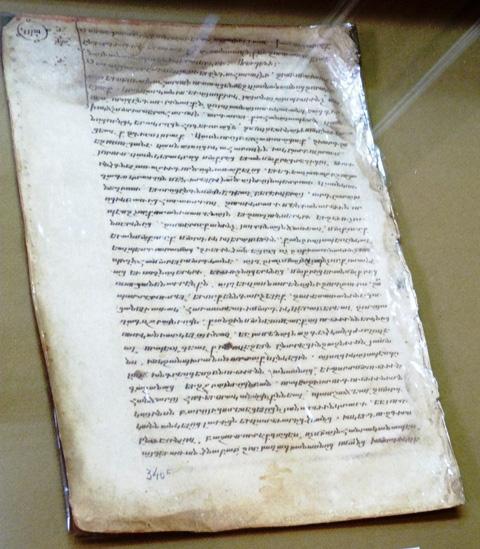 Историко-философский сборник, 981 г. Матенадаран