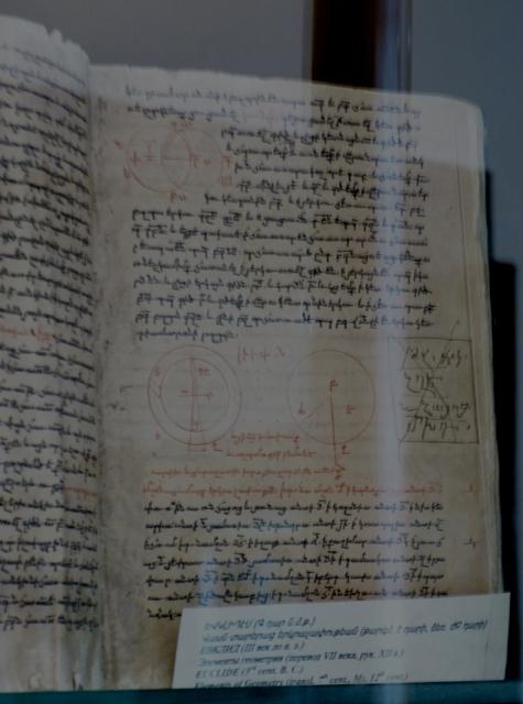 """Список с """"Начал"""" Евклида. Рукопись XII век"""