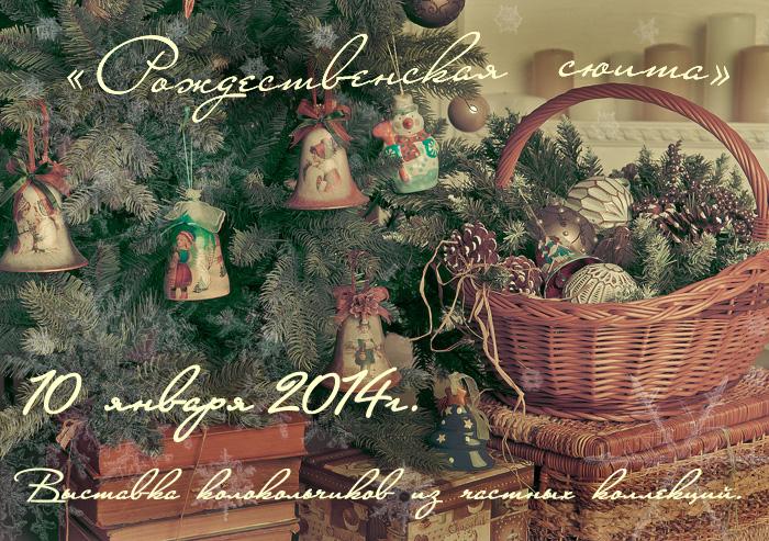 Выставка Рождественская сюита