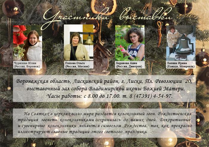Выставка колокольчиков Рождественская сюита в Воронежской области