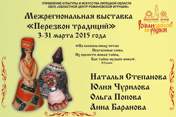 Выставка колокольчиков Перезвон традиций