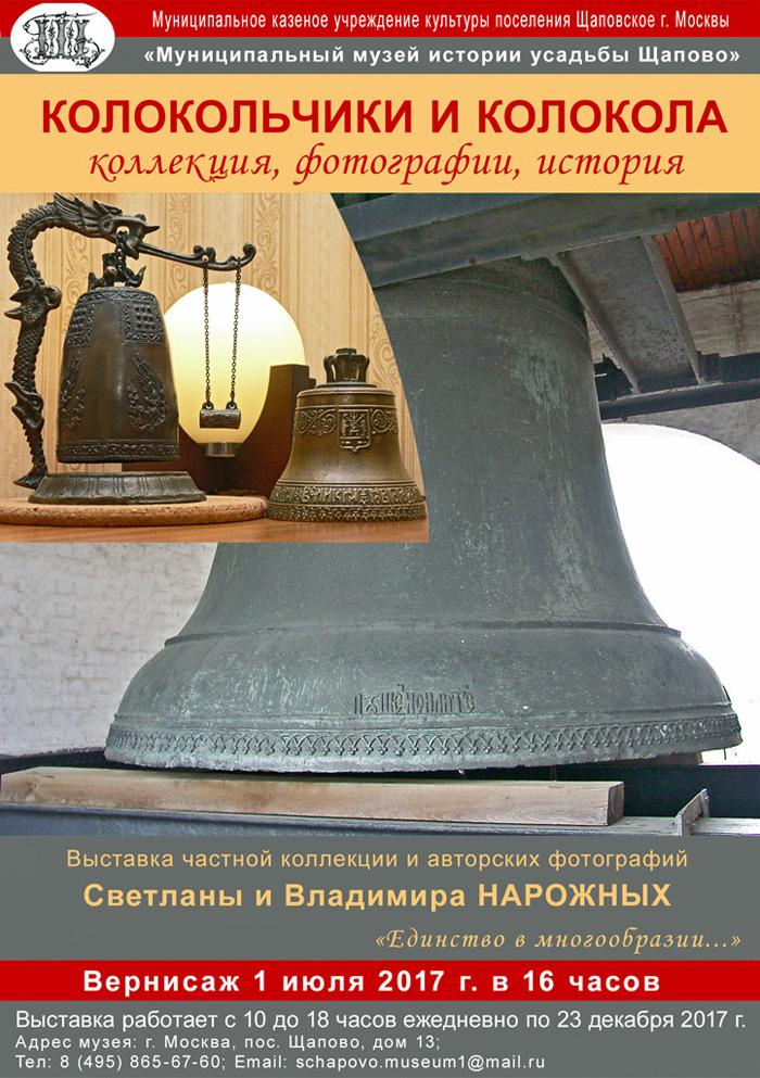 Выставка частной коллекции колокольчиков и авторских фотографий Светланы и Владимира Нарожных