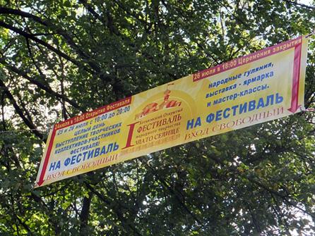 На фестиваль