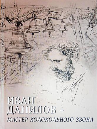 Иван Данилов - мастер колокольного звона