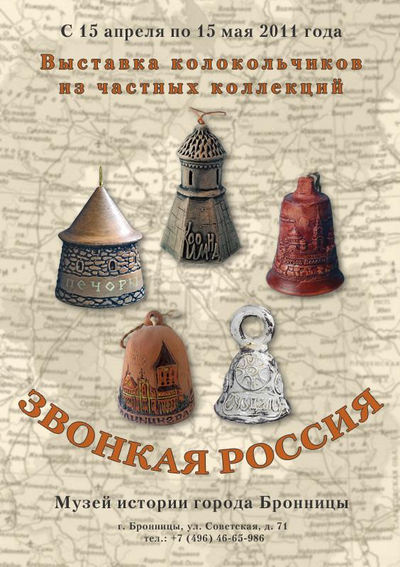 """выставка колокольчиков """"Звонкая Россия"""""""