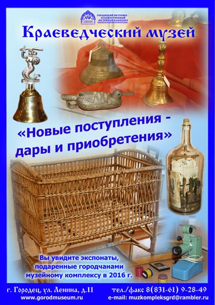 Афиша выставки Новые поступления - дары и приобретения