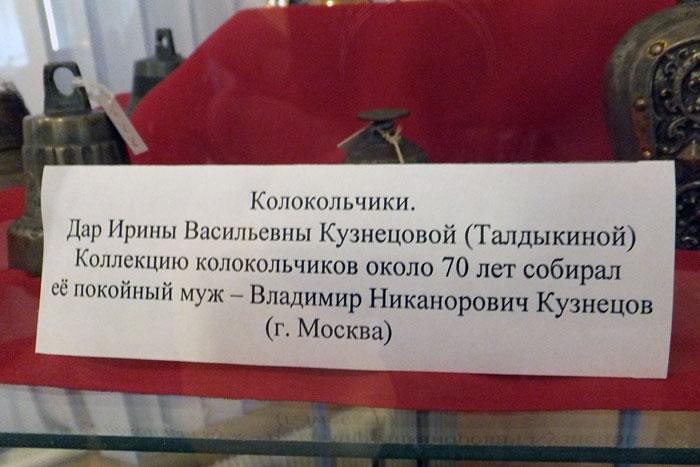 Колокольчики передала в дар музею Ирина Васильевна Кузнецова