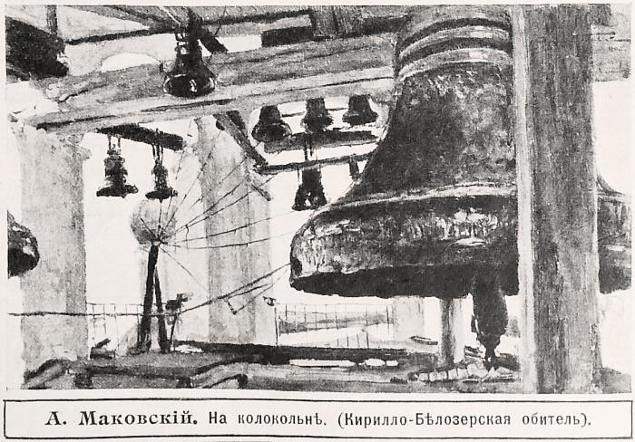 А.В. Маковский. На колокольне (Кирилло-Белозерская обитель)