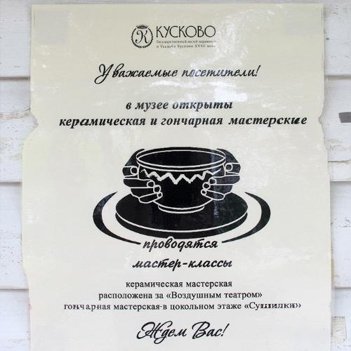 Лето в Кусково