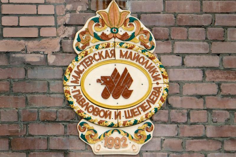 Ярославская майолика. Мастерская Павловой и Шепелева в Ярославле