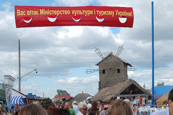 Сорочинская ярмарка и мельница