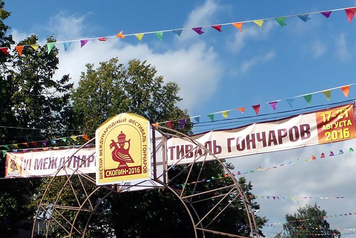 Скопин. Фестиваль гончаров