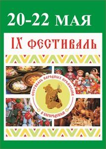 IX Фестиваль народных промыслов в Богородском