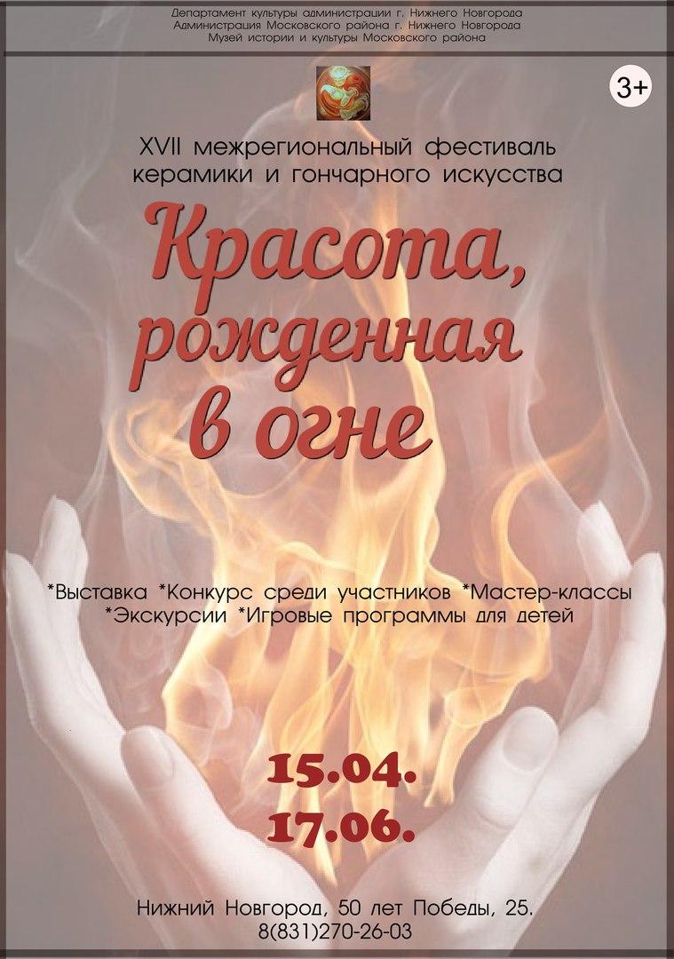 Фестиваль Красота, рожденная в огне