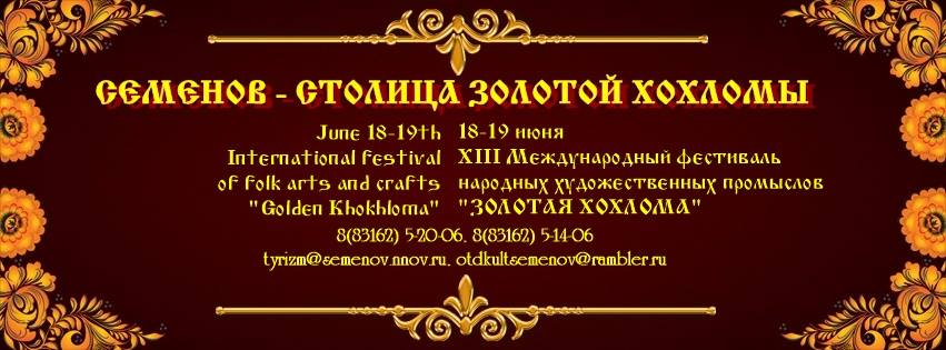 Фестиваль Золотая хохлома