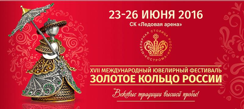 Фестиваль Золотое кольцо России