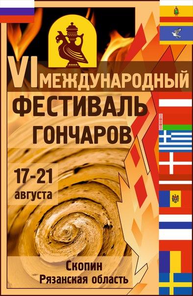 Международный фестиваль гончаров в Скопине
