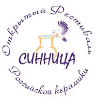Фестиваль Российской керамики