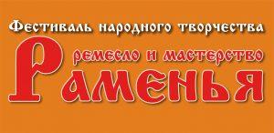 Фестиваль Ремесло и мастерство Раменья