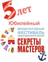 Фестиваль Секреты мастеров