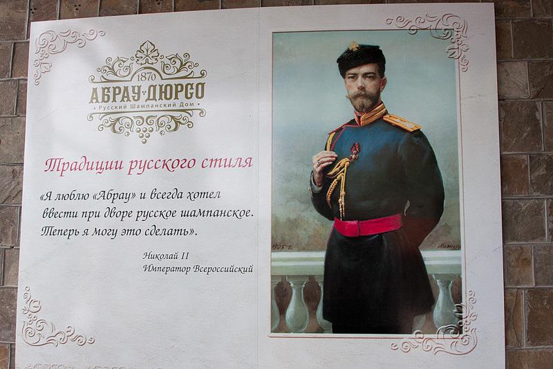 Хозяин земли Русской, или несколько фактов о том, что последний император