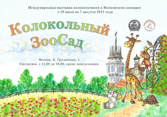 """Выставка колокольчиков """"Колокольный ЗооСад"""""""