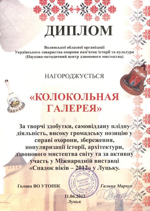 """Международная выставка сувенирных колокольчиков """"Наследие веков"""""""